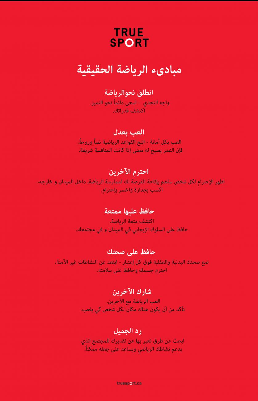 True Sport Principles Poster - in Arabic