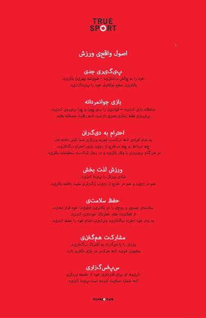 True Sport Principles Poster - Farsi