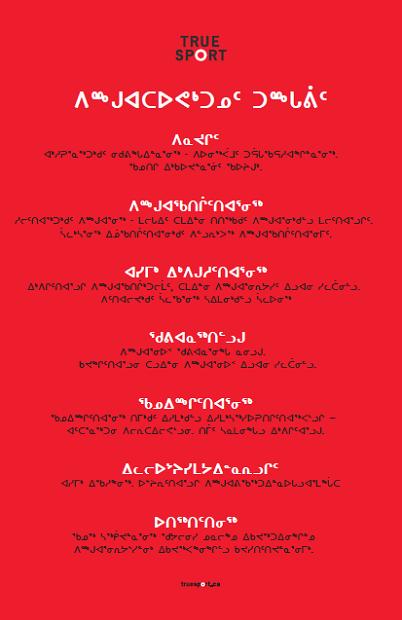 True Sport Principles Poster - Inuinnaqtun
